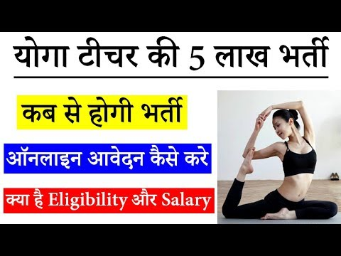 UP Yoga Teacher Vacancy 2019 Notification 5 लाख Bharti Latest News