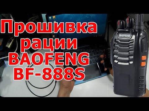 Проблемы с прошивкой раций Baofeng BF-888S