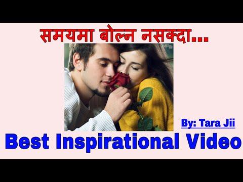 """छुटाउनै नहुने """"Motivational Video """"समयमा बोल्न नसक्दा के भयो ? Nepali Inspirational Speech:Tara Jii"""
