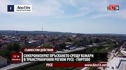 Русе и Гюргево синхронизират пръскането срещу комари