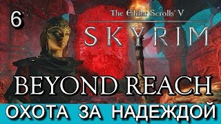 Скайрим: За Пределом (Skyrim: BEYOND REACH). Прохождение. Часть 6. ОХОТА ЗА НАДЕЖДОЙ.