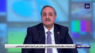 أثر تعديلات نظام الأبنية والتنظيم في عمان على أسعار الشقق للمواطنين - (23-3-2019)