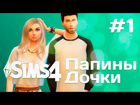 The Sims 4 Папины дочки: #1 Начало истории