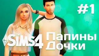 The Sims 4 Папины дочки: #1