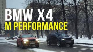 BMW X4 35i M PERFORMANCE - ТЕСТ ДРАЙВ(Встречайте, тест-драйв БМВ X4 35i M PERFORMANCE. Что же быстрее, X5 E53 Наримана или автомобиль для домохозяйки BMW X4 F26..., 2017-02-05T19:30:00.000Z)