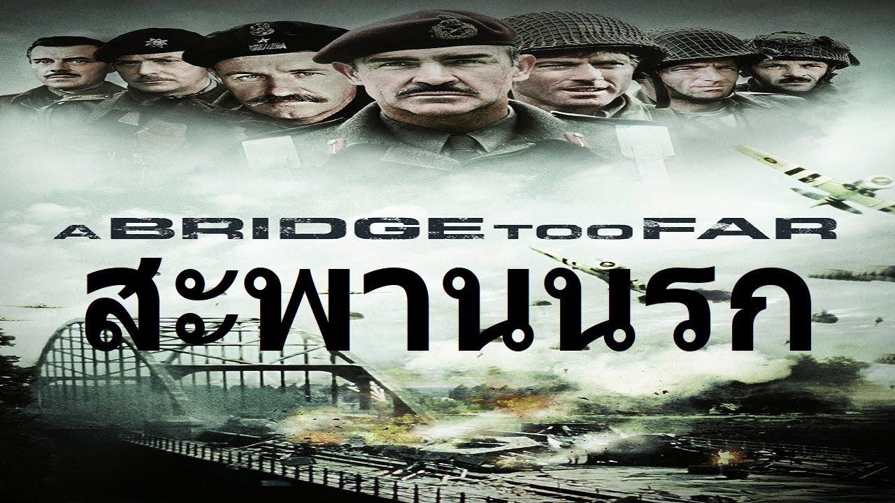 A Bridge too Far  สะพานนรก หนังสงครามโลก HD