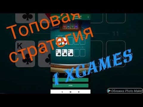 Самая топовая стратегия в 1xgames 21 1xbet/  поднял в 1xgames / секретная стратегия 1xbet