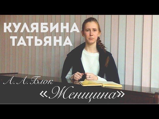 Изображение предпросмотра прочтения – ТатьянаКулябина читает произведение «Женщина» А.А.Блока