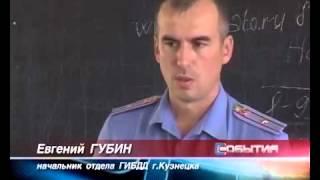 В Кузнецке наглядно объяснили подросткам, почему им рано садиться за руль(, 2014-07-30T05:03:05.000Z)