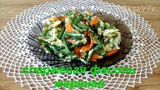 спаржевая фасоль жареная. Fried green beans