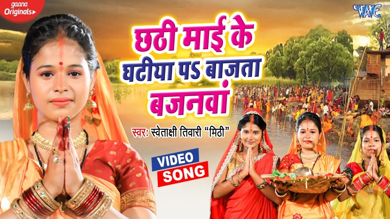#CHHATH SONG ~ छठी माई के घटीया पे बाजता बाजनावा | Swetakshi Tiwari Mithi | #Bhojpuri Chhath Geet