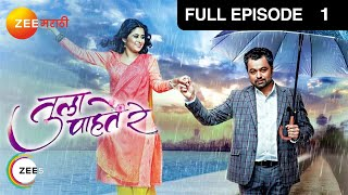 Tula Pahate Re| Marathi Serial | Full Episode - 1 | Subodh Bhave | Zee Marathi