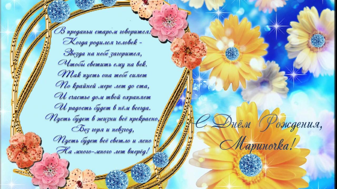 Поздравление марина открытка, открытки
