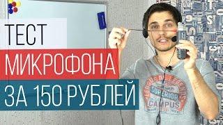 Тест микрофона за 150 рублей (ШОК!)