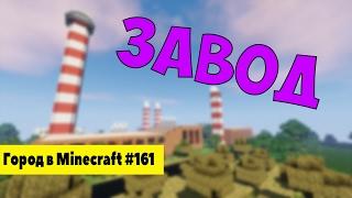русский город в Minecraft - 161 - Завод