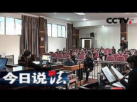 Download Youtube: 《今日说法》 20180120 家暴之伤 | CCTV今日说法官方频道