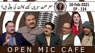 Open Mic Cafe with Aftab Iqbal | Episode 114 | 10 February 2021 | GWAI