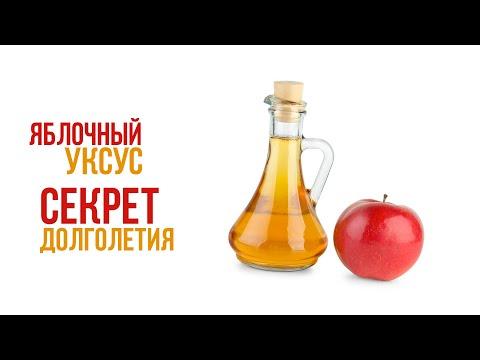 Яблочный уксус -