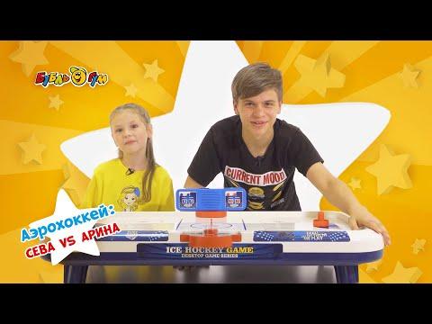 Настольный #аэрохоккей! Кто победит: Сева или Арина?