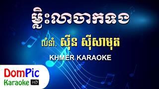 ម្លិះលាចាកទង ស៊ីន ស៊ីសាមុត ភ្លេងសុទ្ធ - Mlis Lea Chak Tong Sin Sisamuth - DomPic Karaoke