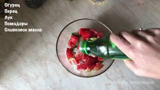 Рецепт приготовления греческого салата в домашних условиях