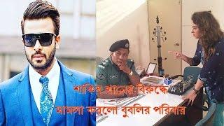 Dhallywood কিং শাকিব খানের বিরুদ্ধে মামলা করেছেন বুবলির পরিবার !!! কিন্তু কেন ? Shakib Khan | Bubly