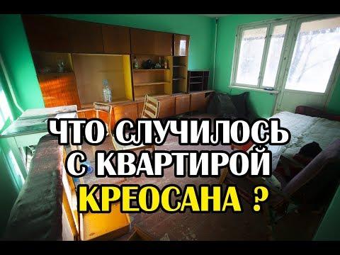 Что случилось с квартирой Креосан в Припяти?