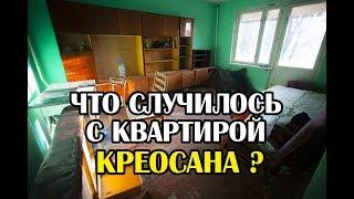 Что случилось с квартирой Креосана в Припяти?