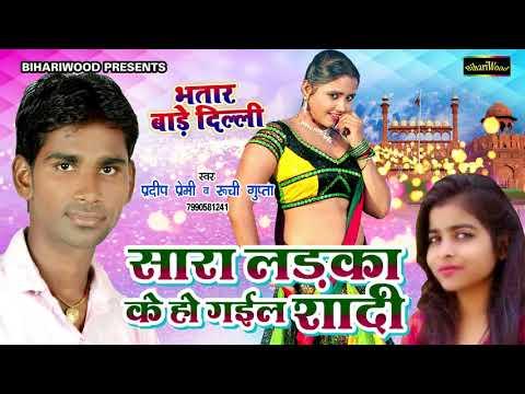 सारा लइकेन के होगईल शादी    Pardeep Premi    Ruchi Gupta    New Bhojpuri Song 2018