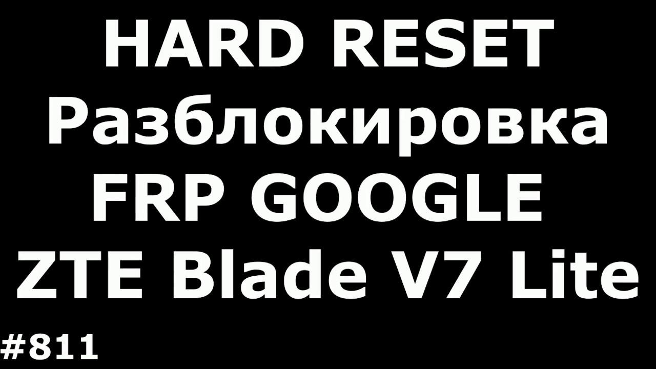 Hard Reset and unlock FRP account Google ZTE Blade V7 Lite