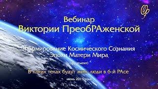 Виктория ПреобРАженская о Шестой РАсе