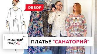 Обзор летнего платья Санаторий Платье на все случаи жизни Женский летний гардероб