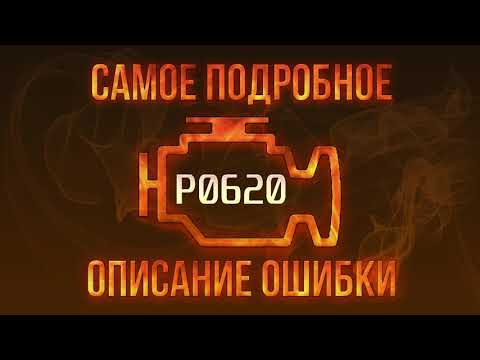 Код ошибки P0620, диагностика и ремонт автомобиля