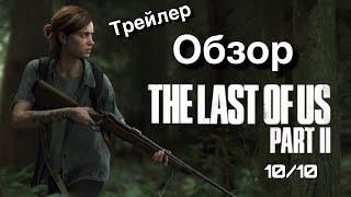 Мини-Обзор Нового Трейлера The Last Of US 2