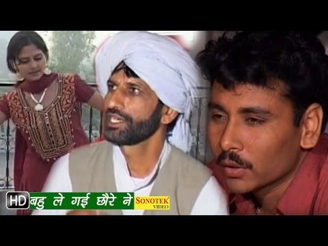 Bahu Le Gai Chhore Ne    बहु ले गई छोरे ने    Haryanvi Comedy Natak    Nautanki    Drama