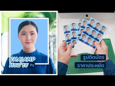 CHAjAMP How to: ทำรูปติดบัตร ด้วยโปรแกรม Photoshop