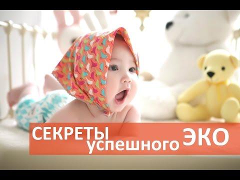 ЭКО беременность. 🚼 Как увеличить шансы успешного наступления беременности при ЭКО  Мать и дитя Юго