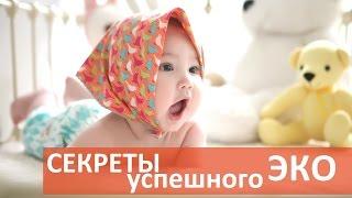 видео Подготовка к беременности: 10 обязательных шагов перед зачатием