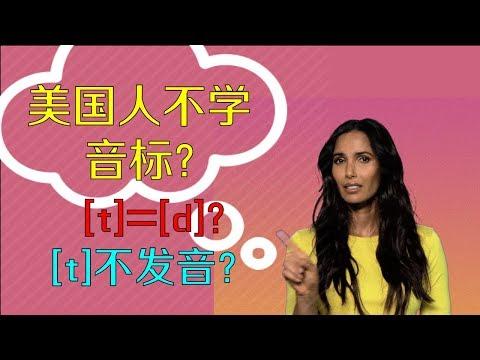 【老张学英语004】美式英语发音的秘密|美国人不学音标?|为什么听不懂美国人说话?