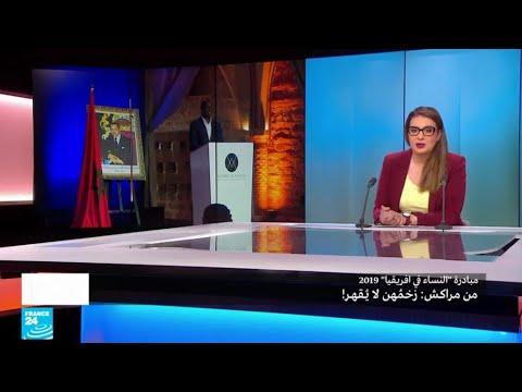 مبادرة النساء في أفريقيا 2019: من مراكش.. زخمهن لا يقهر!  - 20:54-2019 / 8 / 16