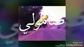 دايلر -صامولي(بالكلمات)|dyler-samoly lyrics