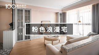 【粉色浪漫宅】女兒送給雙魚座母親的粉色豪宅,簡直太浪漫了吧!|100室內設計(2020)
