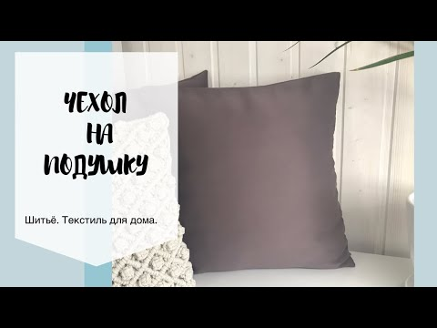 Как сшить на подушку чехол