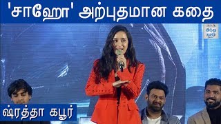 shraddha-kapoor-speech-at-saaho-movie-press-meet