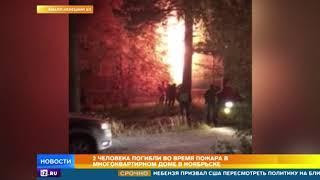 2 человека погибли при пожаре в Ноябрьске