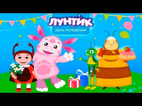 Лунтик. День рождения #1 Подарки Кузи и Милы. Детская игра как мультик Развивающее видео Let's Play
