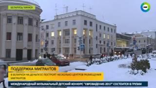 В Беларуси на деньги ЕС построят центры размещения мигрантов   МИР24