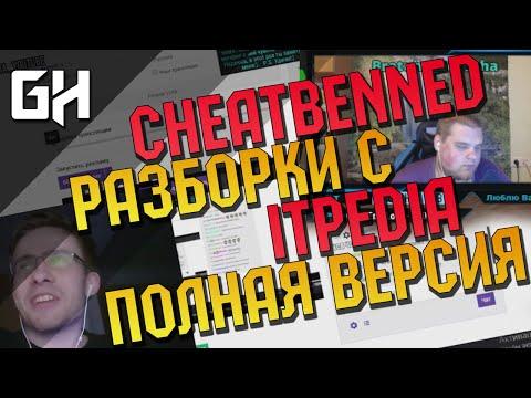 CHEATBANNED разборки с Itpedia (ПОЛНАЯ ВЕРСИЯ )