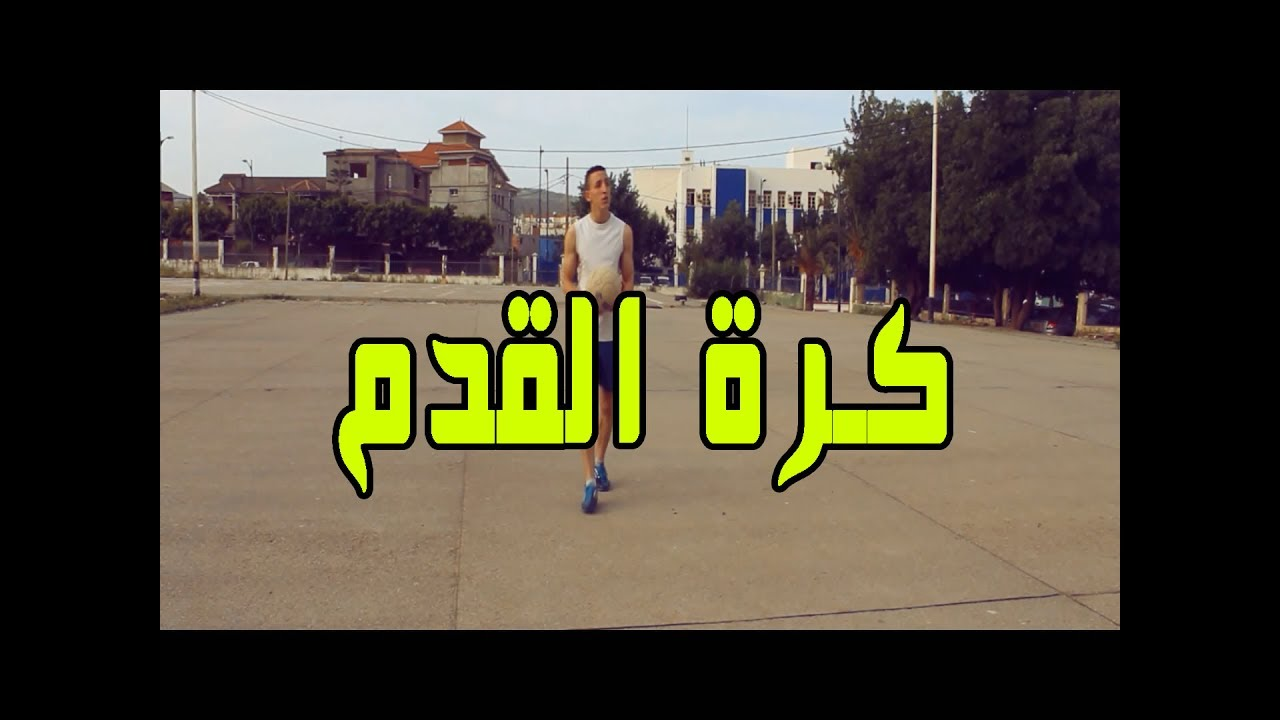 Photo of Nassim Simaw- #11 football. كرة القدم  في الجزائر – الرياضة