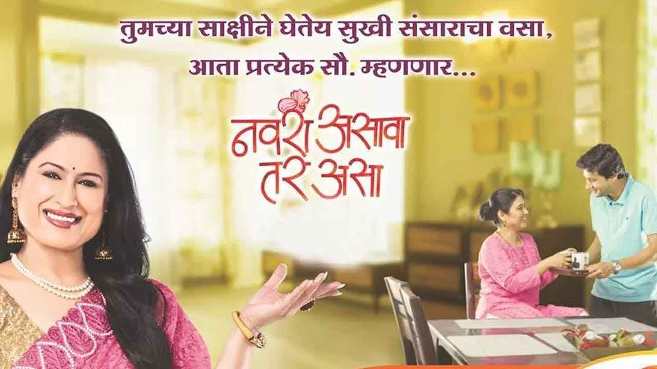 Navra Asava Tar Asa | Harshada Khanvilkar | Upcoming Marathi Show on Colors  Marathi